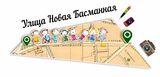 Квест Игра-путешествие по Новой Басманной улице для детей от 7 лет, фото №1